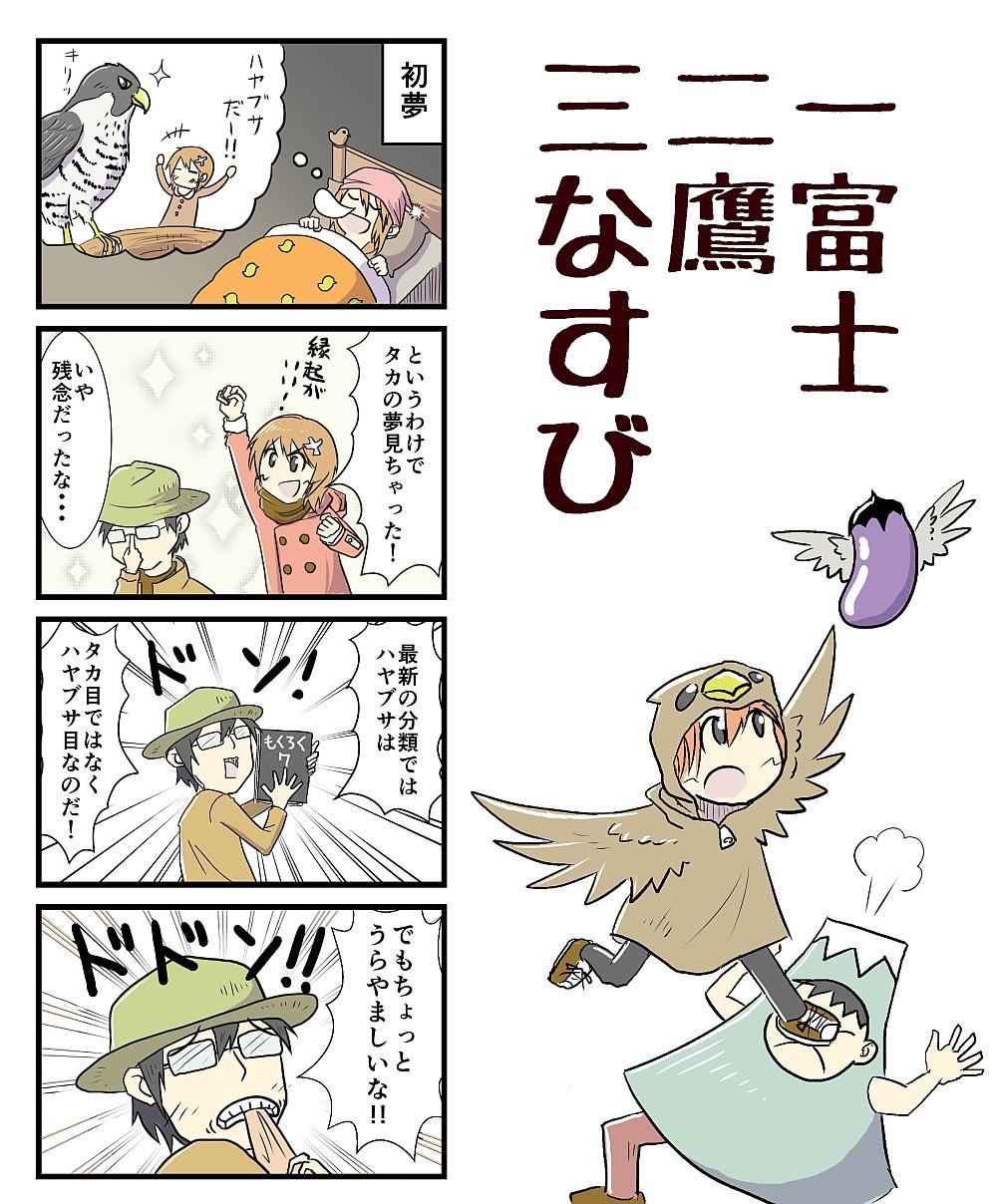 ヤン探_4コマ_1月号