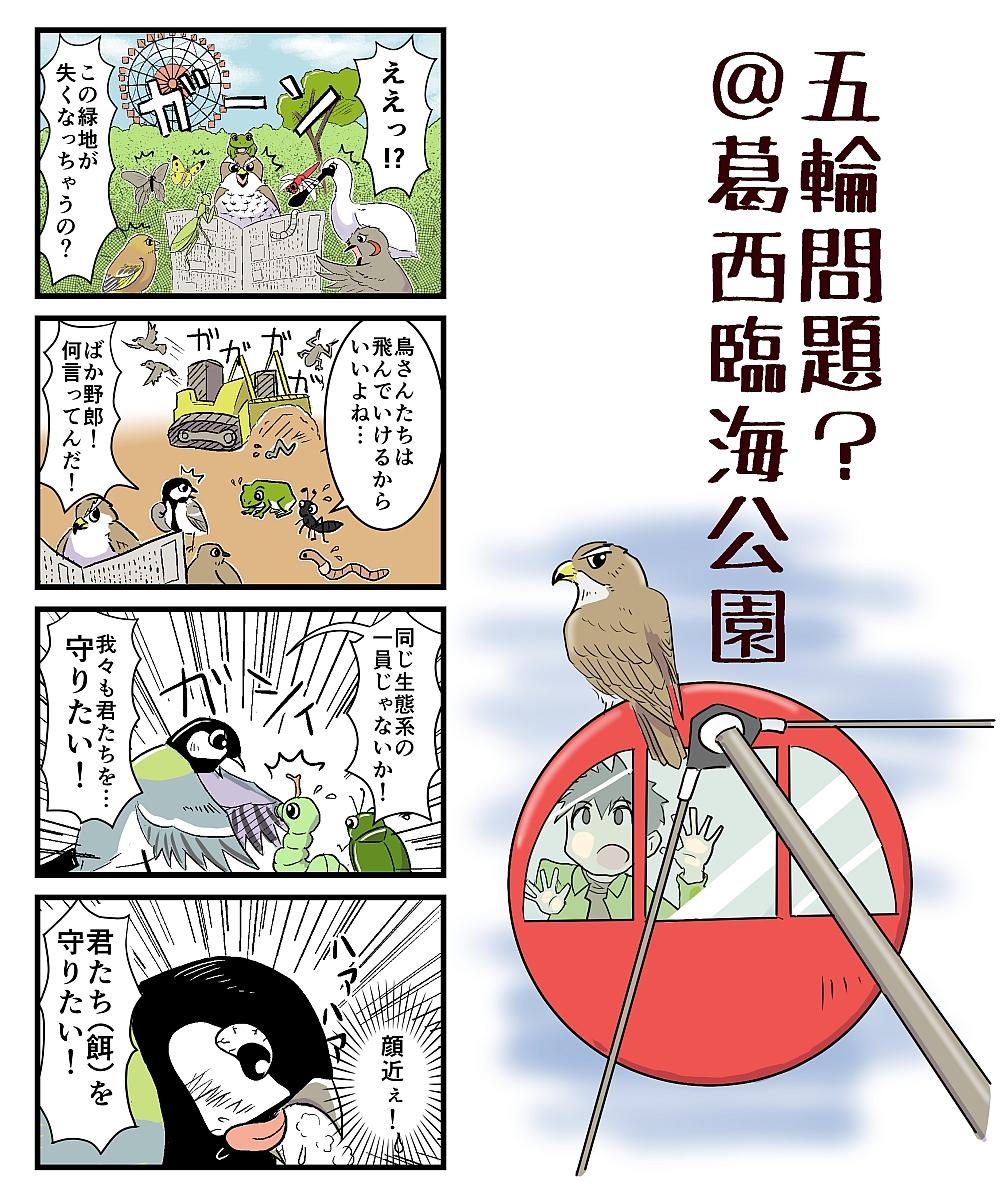 ヤン探_4コマ_2月号(カラー)