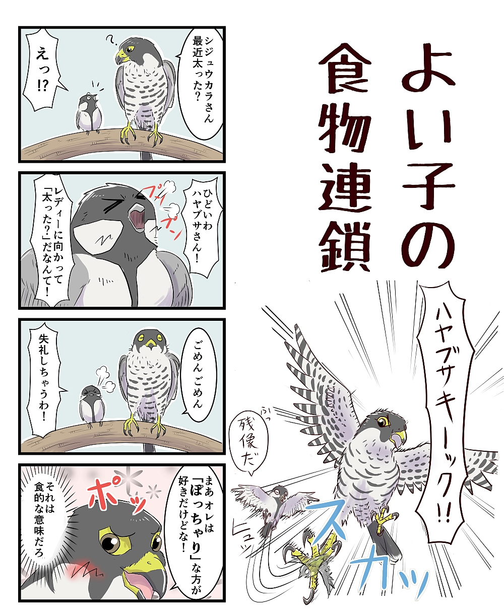 ヤン探_4コマ_2月号(ボツネタ1)