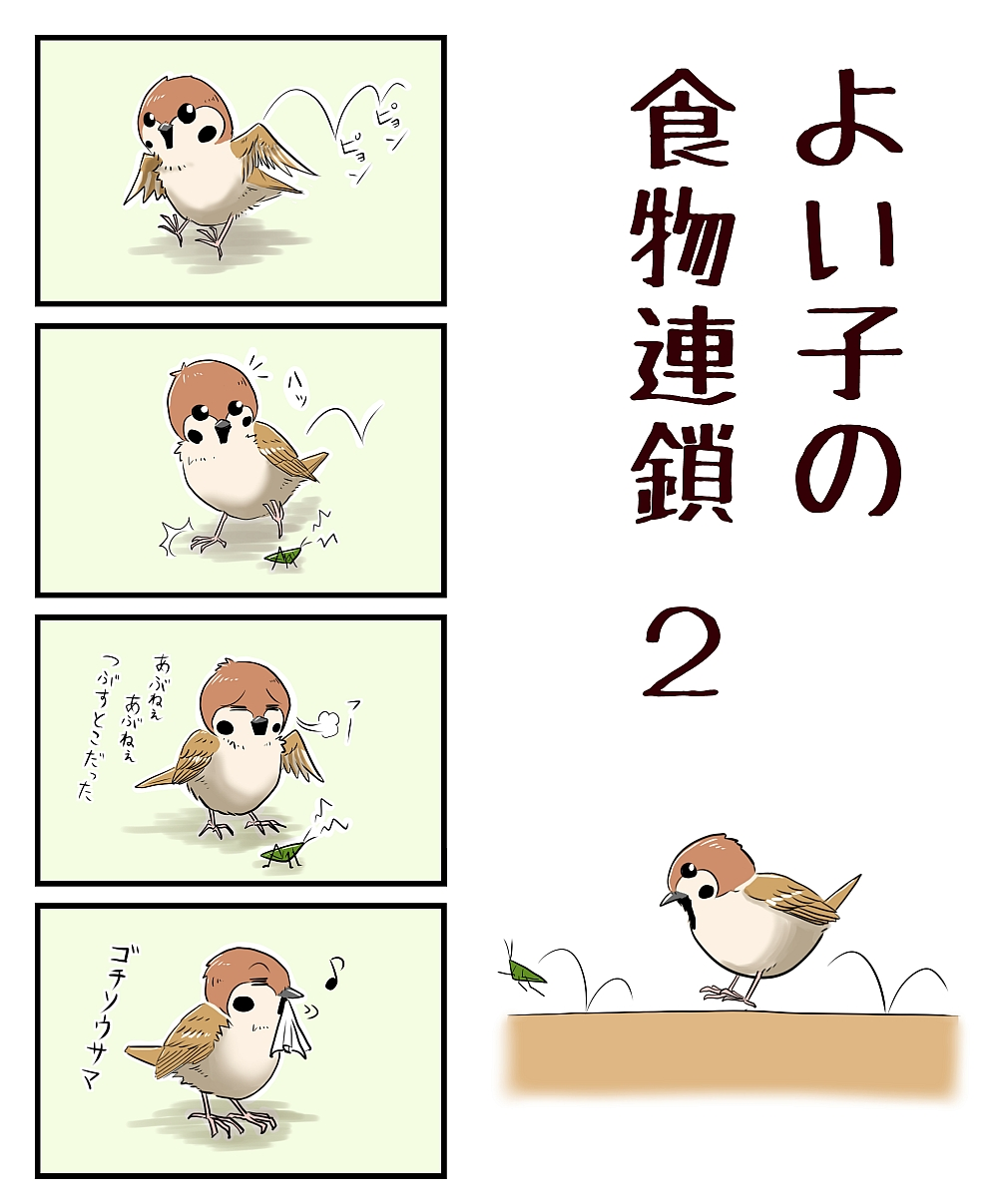 ヤン探_4コマ_2月号(ボツネタ2)