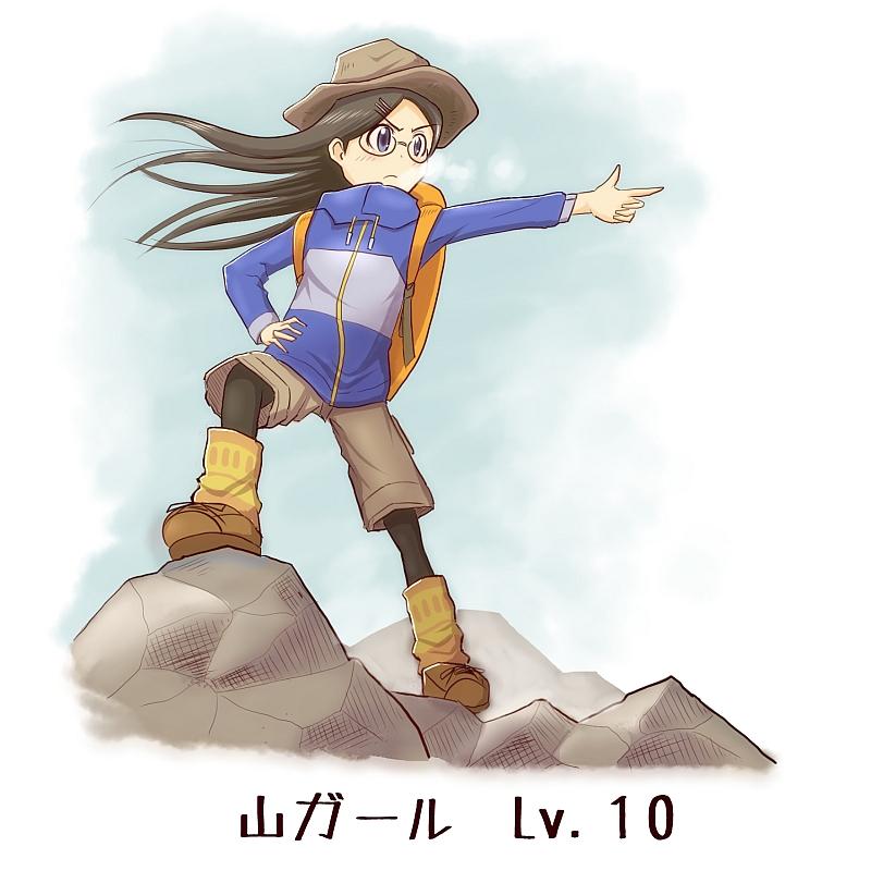 山ガールLV10