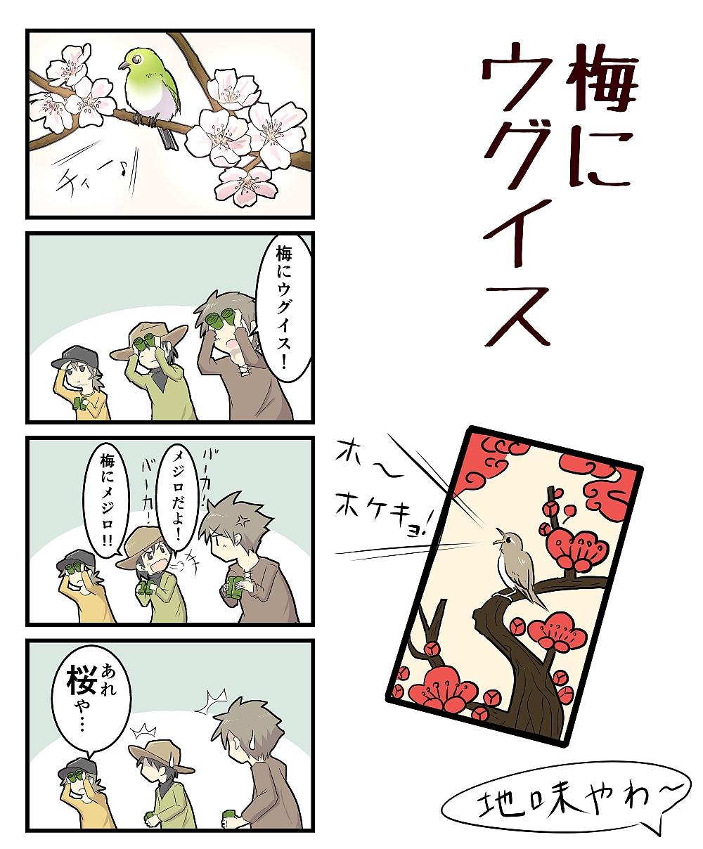ヤン探_4コマ_4月号カラー