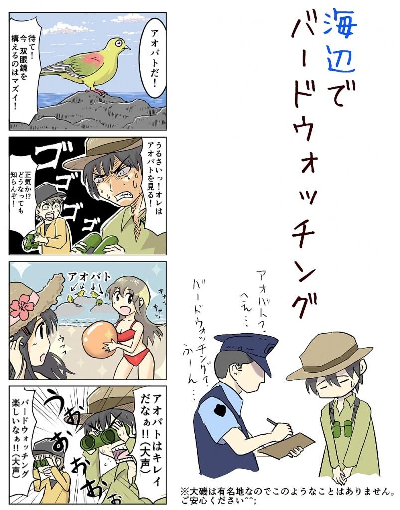 ヤン探_4コマ_7月号カラー