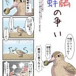 ヤン探_4コマ_8月号カラー