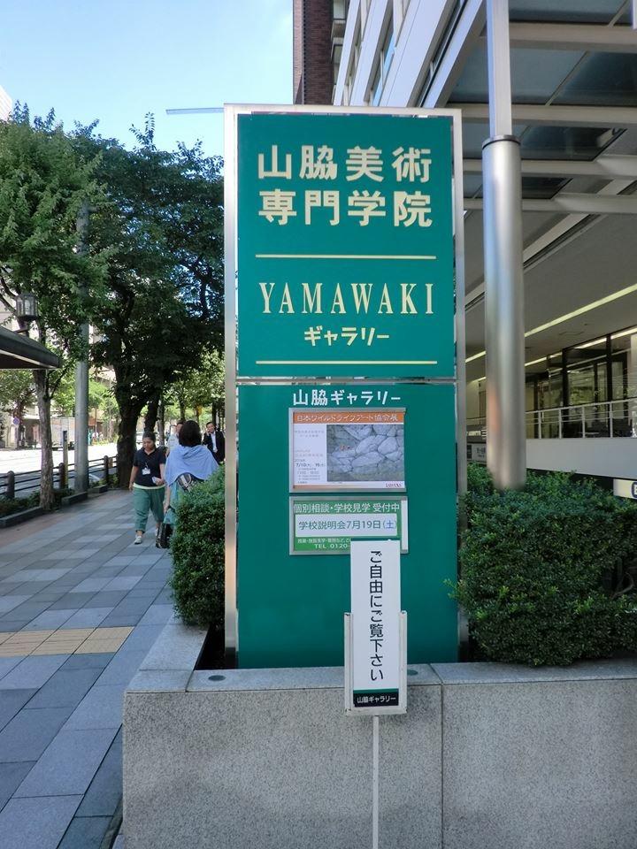 山脇(1)