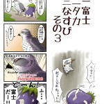 ヤン探_4コマ_1月号カラー151227