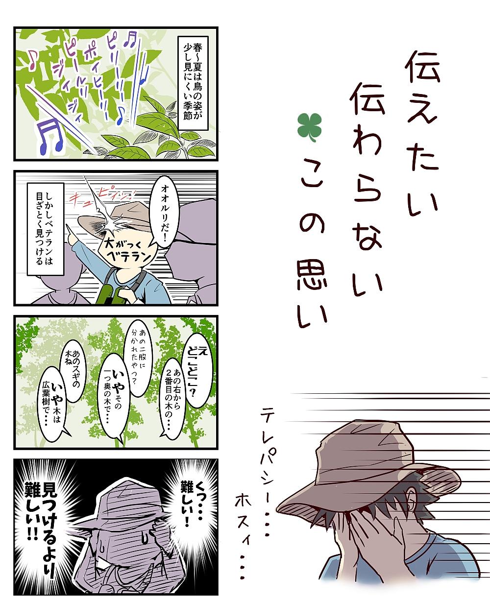 ヤン探_4コマ_4月号カラー2