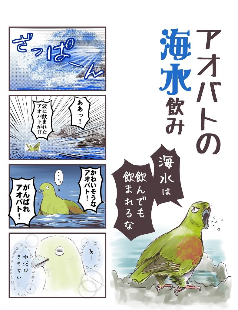ヤン探_4コマ_7月号_カラー版